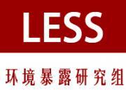 环境暴露研究组(LESS)
