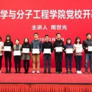 """2018年度北京大学化学学院""""优秀学生党员""""荣誉称号"""