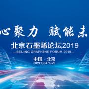 北京石墨烯论坛2019